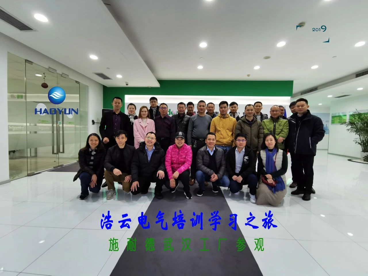 2019 Schneider Wuhan Factory trip for Haoyun - to explore the EcoStruxure electrical digital system