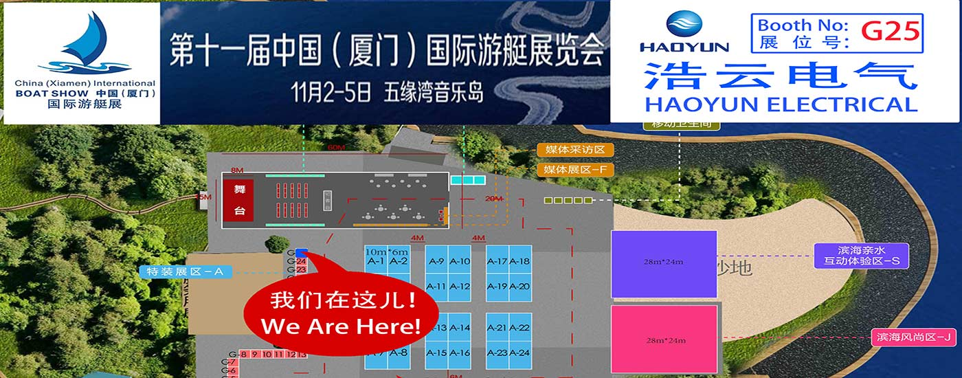 2018 China Xiamen Boat Show, November 02~05, Haoyun Electrical is looking forward to your visit at Xiamen Wuyuanwan Music Island. Booth No : G25.