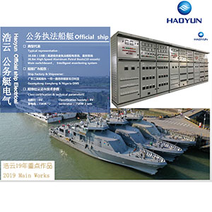 38.8m High Speed Aluminum Patrol Boats(10 vessels) Main switchboard 、  Intelligent monitoring system49.9m 300T law enforcement ship distribution system