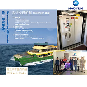 400 Passenger high speed aluminum alloy catamaran (3 vessels) power distribution system
