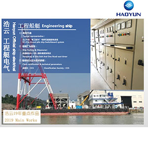 61.45m Gravel pile ship Switchboard system