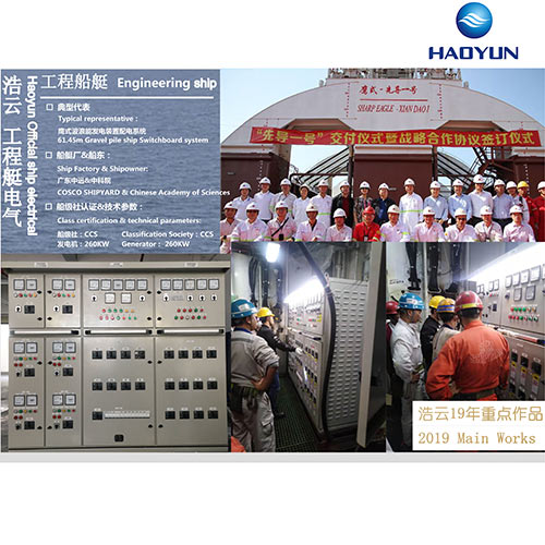 Eagle wave energy generator ship Switchboard system